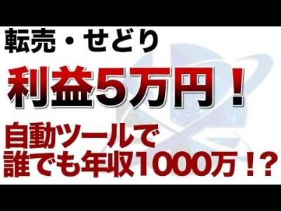 【転売実践】自動ツールで利益+5万円!システム使用で誰でも年収1000万円越えも可能!?【仕入れ】