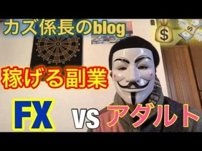 【FX】稼げる副業はコレ!投資VSアフィリエイト…リアルな真実!