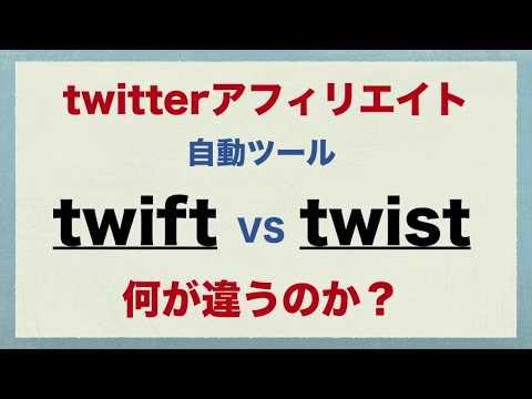 twitterアフィリ自動化ツール「twift」と「twist」どこが違うのか?