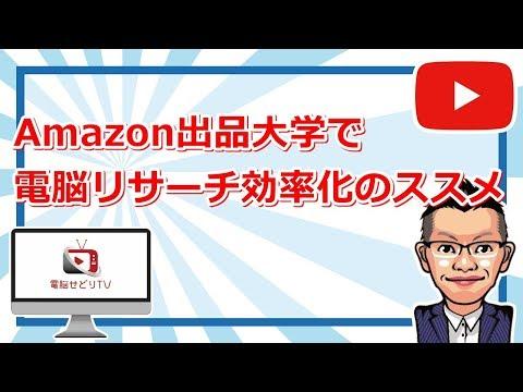 【せどりのやり方】Amazon出品大学を使って「出品者ゼロのプレミア商品」を見つける方法!