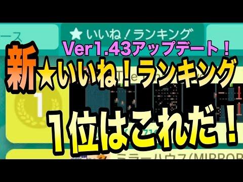 【マリオメーカー】Ver1.43アップデート!新しい「★いいね!ランキング」の上位コースが納得すぎた【実況プレイ】
