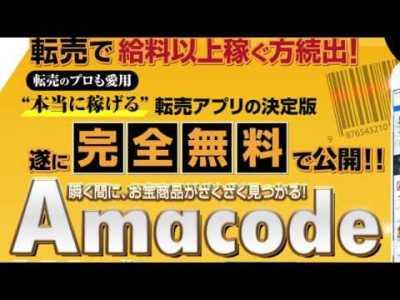 Amacode 本当に稼げる無料アプリ!無料ダウンロード:iPhone:Android対応