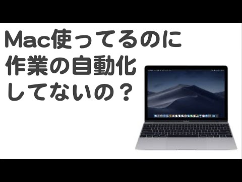 【Mac自動化】Automatorで作業を自動化!仕事終わりにワンクリックで全てのウインドウを閉じる方法