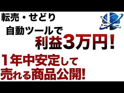 【転売実践】自動ツールで利益3万円!1年中安定して売れる商品公開!【仕入れ】【攻略】
