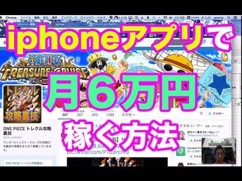 iphoneアプリで月6万円稼ぐ方法【副業在宅月5万】