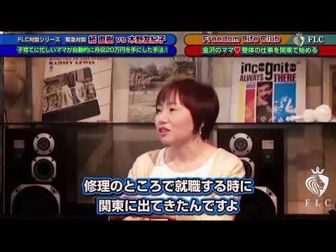 普通の主婦がebay輸出を完全自動で月収20万円得たやり方とは!?【木野友紀子×紙直樹】