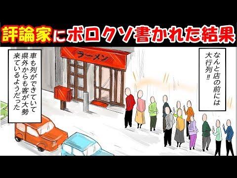 ガンコ店長が経営する近所のラーメン屋に対し評論家「まずい。★1つ」俺「これで潰れちゃうな…」→が、久々に訪れると日本中のラーメン通が通う大人気有名店になっていた!【漫画/マンガ】