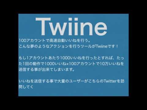 Twitter高速自動フォロー、いいね、リプライ、DM送信ツール〜Twiine〜