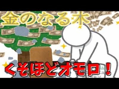 【金のなる木】#1 いきなりラスボスだけどコツコツお金を稼ぐ(ふにゃ)