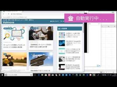 【SikuliX業務自動化デモ】Web制作者必見!いつもの更新作業が楽になるWebサイトアップデートテストの自動化