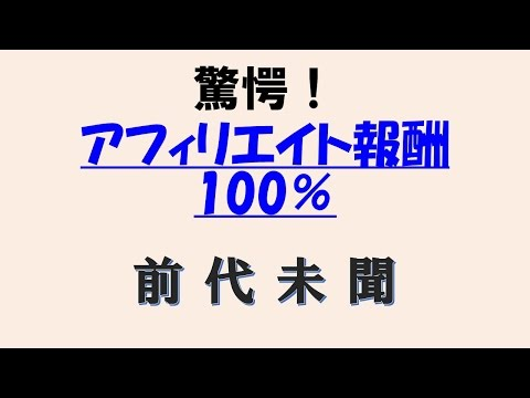 ★100%報酬 【無料開始  /  アフィリエイト代行依頼OK 】  自動収益システムについて