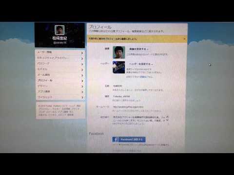 Facebookとツイッターの連携方法(2)