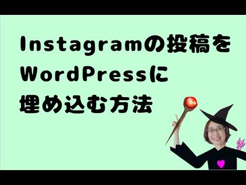 Instagramの投稿をブログに埋め込む方法