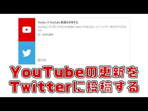 【Flow】YouTubeの動画投稿をTwitterに自動ツイートする【Microsoft】