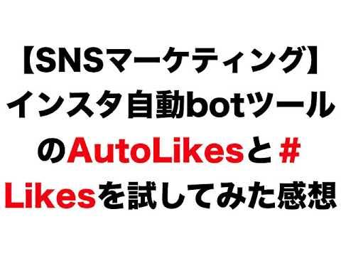 【SNSマーケティング奮闘記】インスタ自動botツールのAutoLikesと#Likesを試してみた感想!