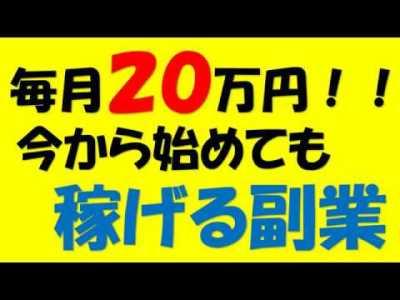 毎月20万円稼げる副業を紹介!!今から誰でも副収入を得られます!!