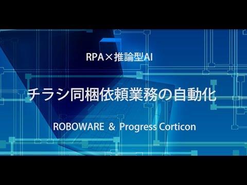 RPAデモ:ソフトウェアロボットと人工知能(AI)による事務業務の完全自動  化~デモ~