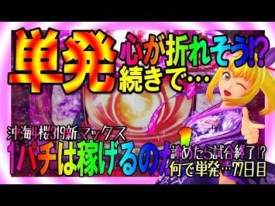 【CRスーパー海物語IN沖縄4桜 新max319ver.】◆しらほしの1パチは稼げるのか?77日目◆319の単発はほんとにきつい…ST中が本当に恐怖!?