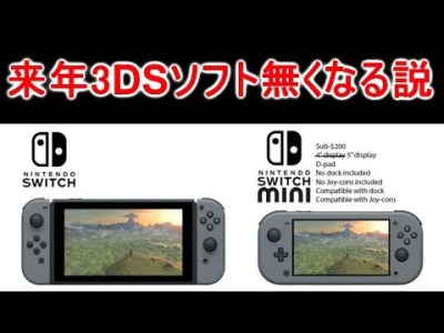 【とび森】小型版Switch発売決定!?3DSのソフト来年無くなる説