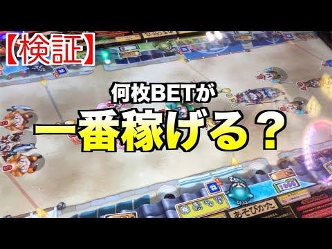 【検証】忍者伝説って何BETが一番稼げる???-1BET編-