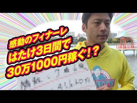 【はたけTV福岡編7】バイナリーで301,000円は稼げたのか?感動のフィナーレ!