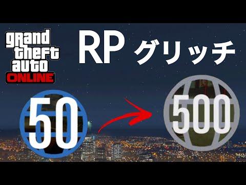 [最新 1.41] 効率よく稼げる 自動‼︎ RPグリッチ【GTA5】