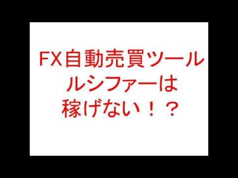 FX自動売買ツールのルシファーは稼げない!?