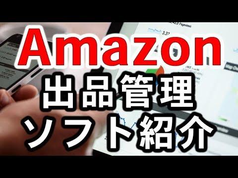 Amazonの出品&価格改定に使える出品管理ソフト