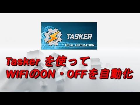 Taskerを使ってWifiのON・OFFを自動化