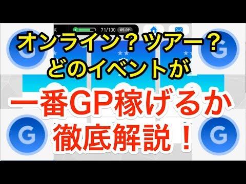 【ウイイレアプリ実況】いま一番GPが稼げるイベントはこれだ!!