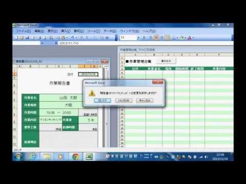 Excel VBA 実用プログラム作成プロセスの紹介