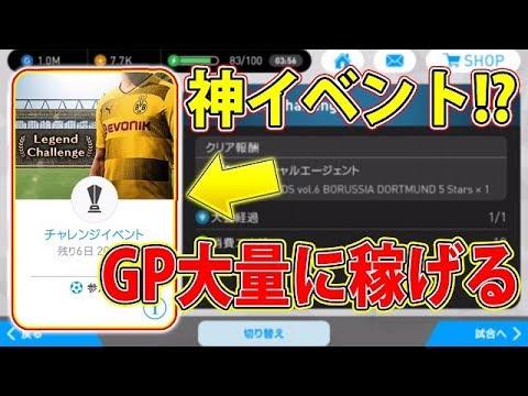 #171【ウイイレアプリ2018】神イベント!?GP大量に稼げるぞ!!!