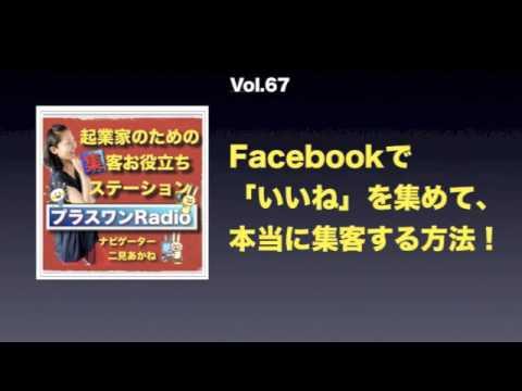 Facebookでいいねを集めて集客する方法【プラスワンRadio】vol.67
