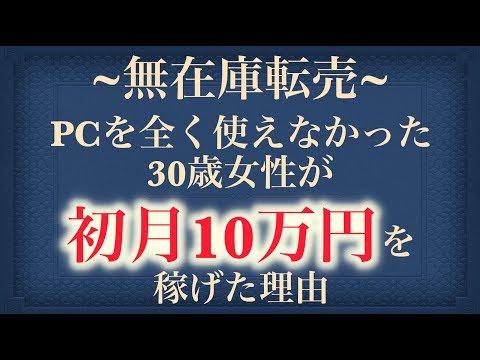 無在庫転売 PCを全く使えなかった30歳女性が副業で初月10万円を稼げた理由