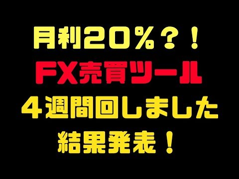 【月利20%?!】FX自動売買ツールを4週間回してみた結果!