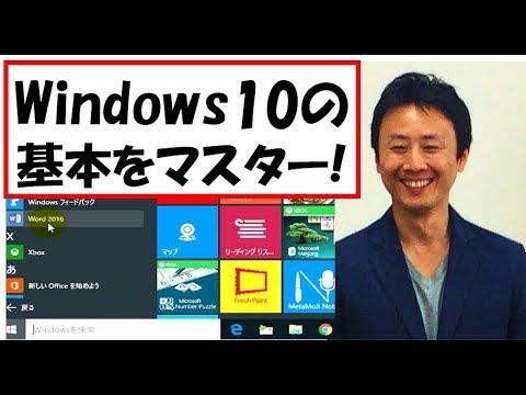 Windows10の使い方。基本操作。初心者・入門講座【音速パソコン教室】