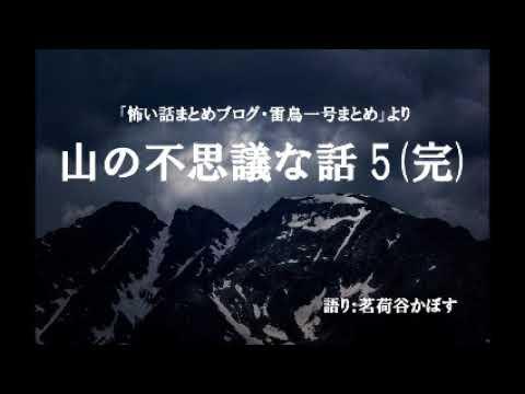 怖い話まとめブログ・雷鳥一号まとめより「山の不思議な話5(完)」