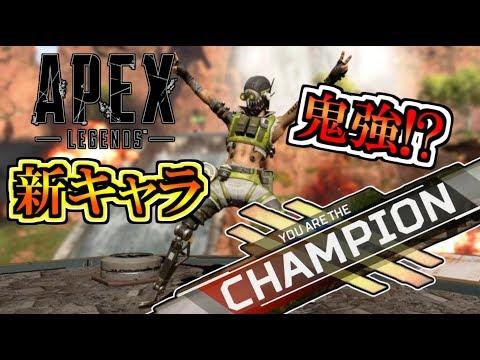 【PS4版 APEX LEGENDS】神立ち回り!! 新レジェンドオクタンほぼソロプレイ!!【Alpha】