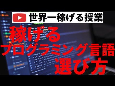 稼げるプログラミング言語の選び方 ■世界一稼げる授業