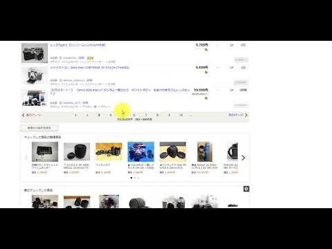 【カメラ転売】ウォッチリストに自動追加してくれるツールを作りました。