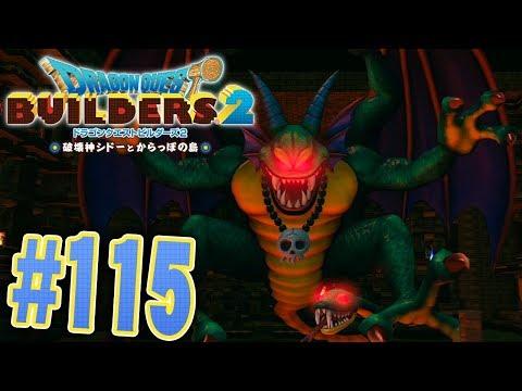 シドーを救え!破壊神シドーと戦うぜ!『ドラゴンクエストビルダーズ2』を実況プレイpart115【ドラクエビルダーズ2】
