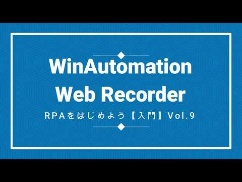 WinAutomationをはじめよう「WebRecoder(登録の自動化)」