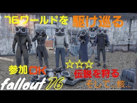 PS4Pro版 fallout 76 #156 のんびりアトムでも稼ぎますか(笑)