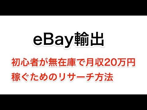 【ebay輸出】初心者が無在庫で月収20万円稼ぐためのリサーチ方法