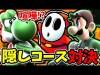 【3人実況】マリオパーティの『隠しステージ』で揉めまくる男たち!!