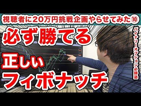 バイナリーオプション初心者でもほぼ確実に稼げる、正しいフィボナッチの引き方【14日間20万円バイナリー生活を視聴者にやらせてみた#10】