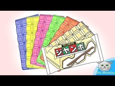 【アイス アニメ】こんなモナカアイスはイイね!【Sweets Anime for kids】This ice cream is good!