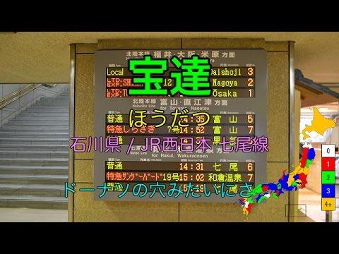 【駅名替え歌】全県4駅以上の駅名で「ドーナツホール」