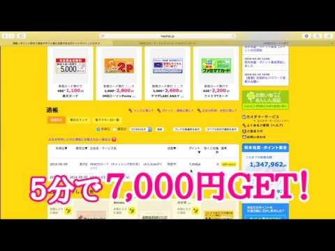 この動画を見ればあなたも3万円稼げる!