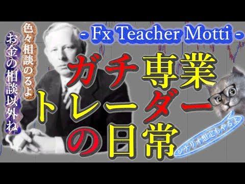 【 FXライブ 】2019.5.13 FX家庭教師Motti.ガチで勝ちたい人の為の技術メンタルお悩み相談所【🔸第28回🔸】